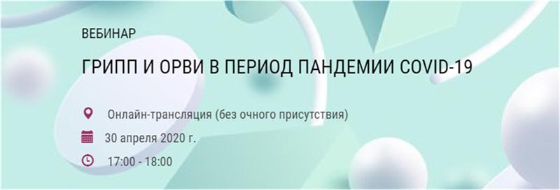 """Вебинар """"Грипп и ОРВИ в период пандемии COVID-19"""""""