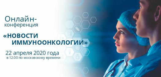 Онлайн-конференция «Новости иммуноонкологии»