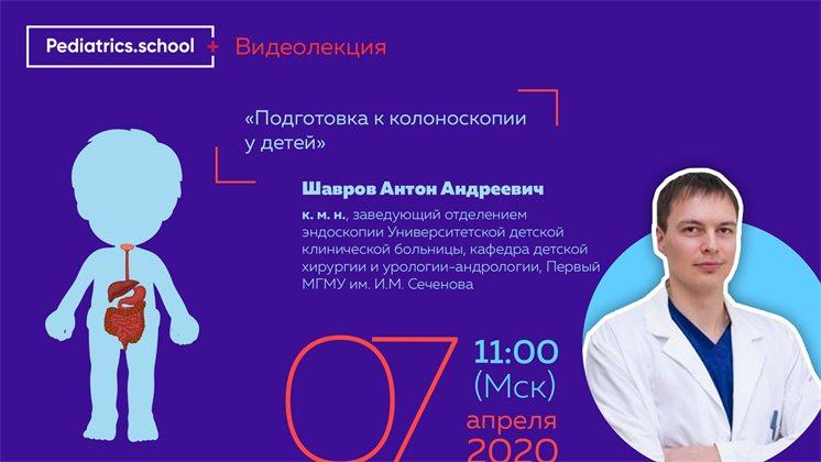 """Видеолекция """"Подготовка к колоноскопии у детей"""""""