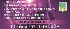 Вебинар «Шкалы для оценки состояния пациентов  с острым инсультом (NIHSS, Рэнкин, Ривермид). Тромболитическая терапия  при ишемическом инсульте»