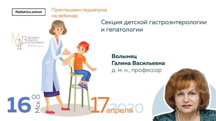 Вебинар «Хронический гепатит С у детей: прошлое, настоящее, будущее»