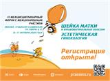 VI Междисциплинарный форум с международным участием «Шейка матки и вульвовагинальные болезни. Эстетическая гинекология»
