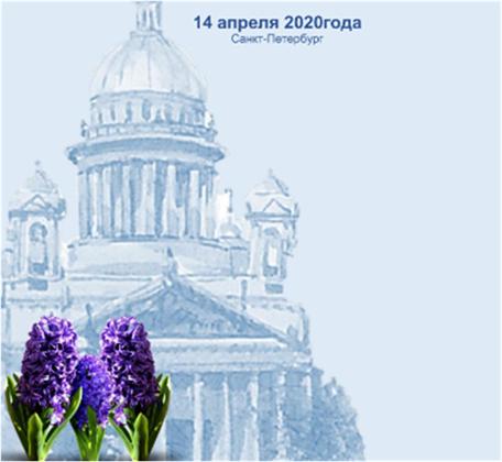 Школа-семинар с международным участием  «Петербургская весна гепатологии»