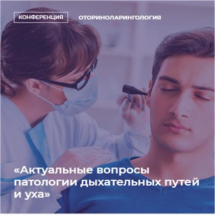 Оnline-конференция «Актуальные вопросы патологии дыхательных путей и уха»