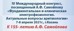 IV Международный конгресс, посвященный А.Ф. Самойлову «Фундаментальная и клиническая электрофизиология. Актуальные вопросы аритмологии»