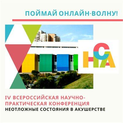 IV Всероссийская научно-практическая конференция «Неотложные состояния в акушерстве»