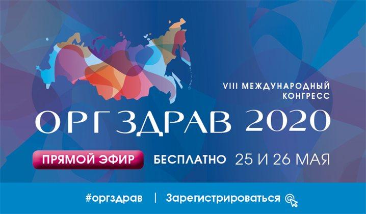 """VIII Международный конгресс """"Оргздрав-2020"""""""