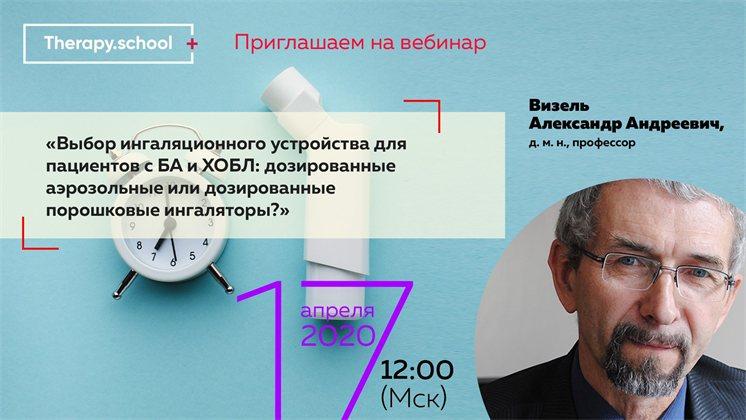 Вебинар «Выбор ингаляционного устройства для пациентов с БА и ХОБЛ: дозированные аэрозольные или дозированные порошковые ингаляторы?»