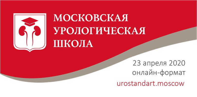 Завтра состоится Московская Урологическая Школа