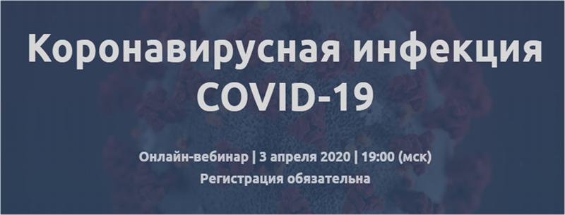 """Вебинар  """"Коронавирусная инфекция COVID-19"""""""