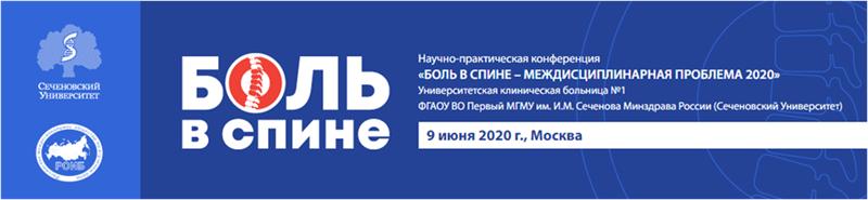 Научно-практическая конференция «Боль в спине – междисциплинарная проблема 2020»