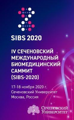 IV Сеченовский Международный Биомедицинский Саммит 2020 (SIBS 2020)