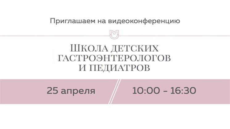 """Видеоконференция """"Школа детских гастроэнтерологов и педиатров»"""