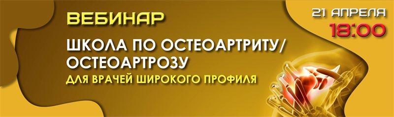 Вебинар «Школа по остеоартриту и остеоартрозу для врачей широкого профиля»