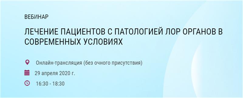 """Вебинар """"Лечение пациентов с патологией ЛОР органов в современных условиях"""""""