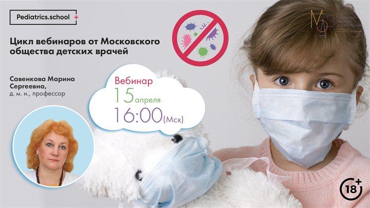 Вебинар «Место низкомолекулярного индуктора интерферона в лечении острых и хронических инфекционных заболеваний у детей»