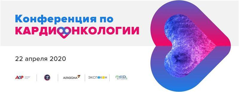 Онлайн-конференция «Кардиоонкология»