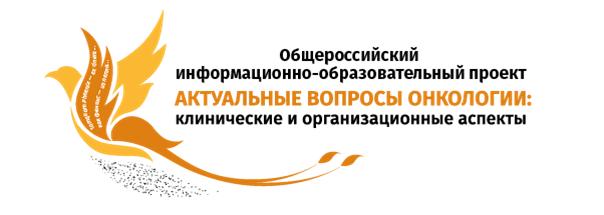 Научно-практическая онлайн-конференция «Школа по комбинированным методам лечения в онкологии»