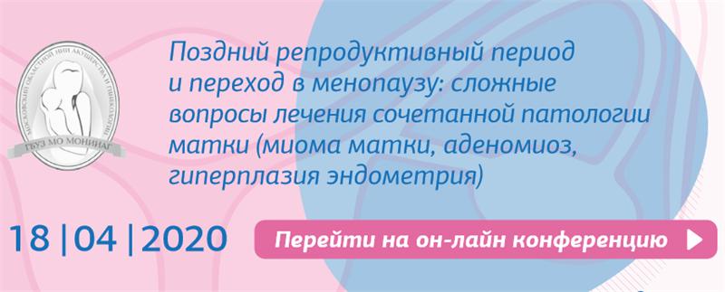 Онлайн-конференция «Поздний репродуктивный период и переход в менопаузу: сложные вопросы лечения сочетанной патологии матки»