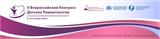 Второй Всероссийский Конгресс детских ревматологов с международным участием
