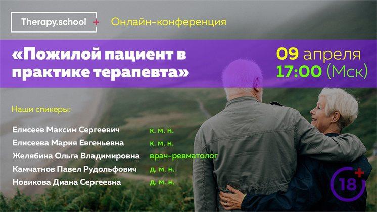 Онлайн-конференция «Пожилой пациент в практике терапевта»