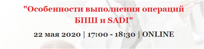 Вебинар «Особенности выполнения операций БПШ и SADI»