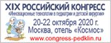 XIX Российский Конгресс «Инновационные технологии в педиатрии и детской хирургии»