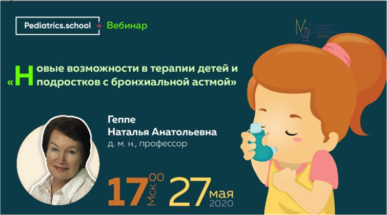 Вебинар «Новые возможности в терапии детей и подростков с бронхиальной астмой»