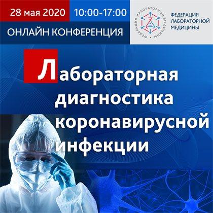 """Онлайн-конференция """"Лабораторная диагностика коронавирусной инфекции"""""""