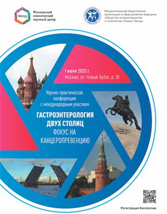 Онлайн-конференция с международным участием «Гастроэнтерология двух столиц»