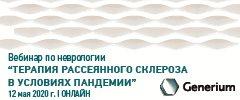 Вебинар «Терапия рассеянного склероза в условиях пандемии»