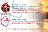 «VII Санкт-Петербургский Септический форум-2020» и Межрегиональная научно-практическая конференция «Джанелидзевские чтения»