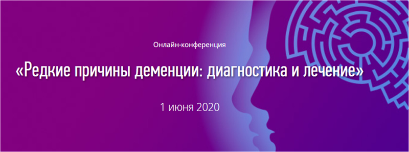 Онлайн-конференция «Редкие причины деменции: диагностика и лечение»