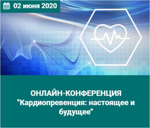 """Онлайн-конференция """"Кардиопревенция: настоящее и будущее"""""""