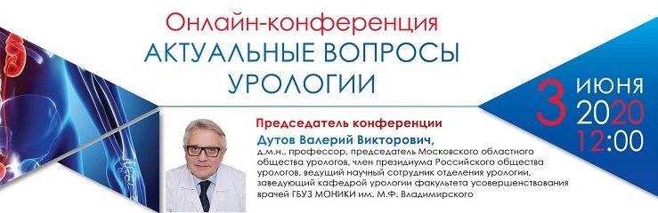 Онлайн-конференция «Актуальные вопросы урологии»