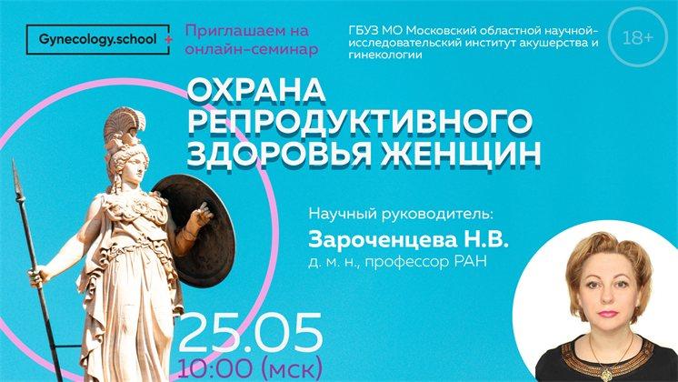 Онлайн-семинар «Охрана репродуктивного здоровья женщин»