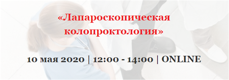 Онлайн мастер-класс «Лапароскопическая колопроктология»