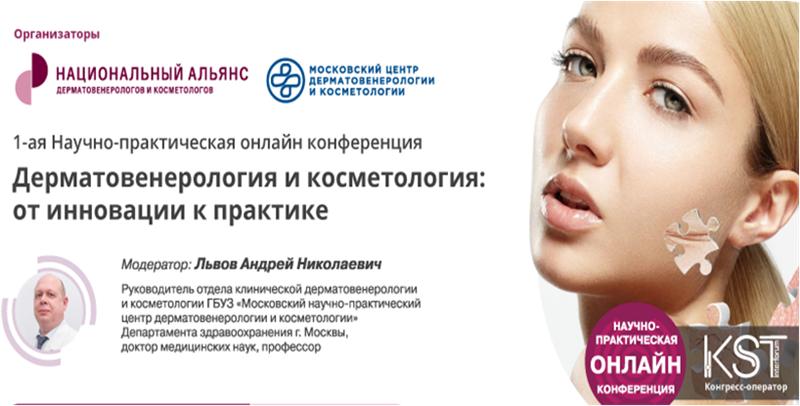 Научно-практическая онлайн-конференция «Дерматовенерология и косметология: от инновации к практике»