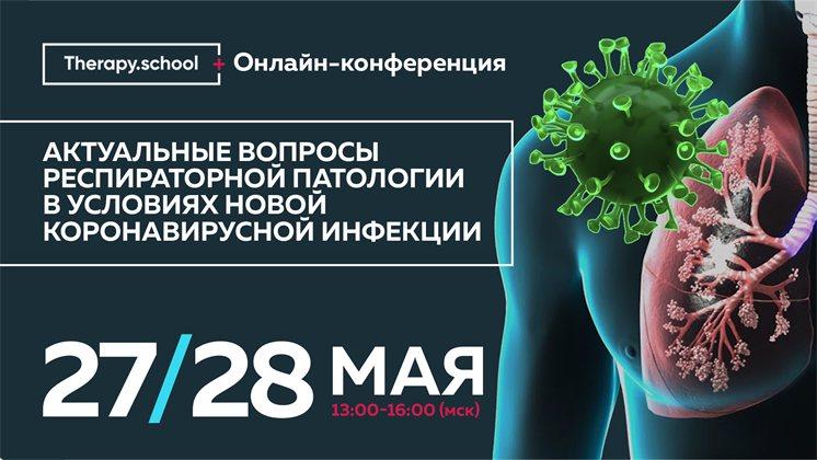 Онлайн-конференция «Актуальные вопросы респираторной патологиив условиях новой коронавирусной инфекции»