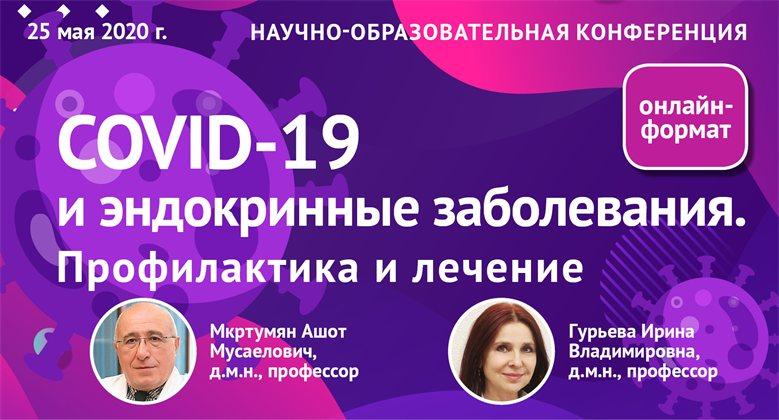 """Научно-образовательная конференция """"COVID-19 и эндокринные заболевания. Профилактика и лечение"""""""