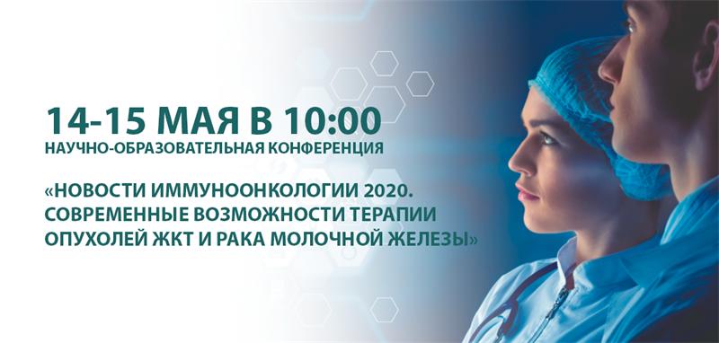Онлайн-конференция «Новости иммуноонкологии»: Современные возможности терапии опухолей ЖКТ и рака молочной железы