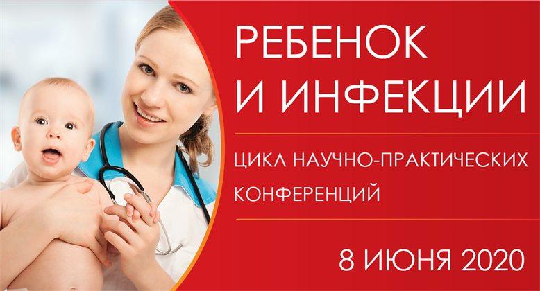 Онлайн-конференция «Ребенок и инфекции»