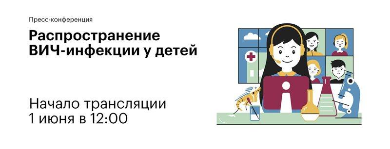 """Онлайн-конференция """"Распространение ВИЧ-инфекции у детей"""""""