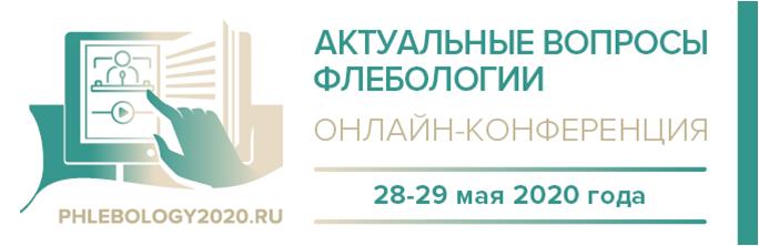 XIII Научно-практическая конференция «Актуальные вопросы флебологии»