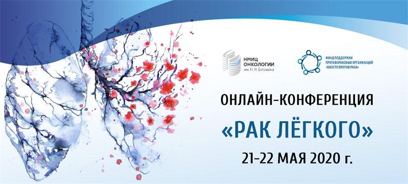 Онлайн-конференция «Рак лёгкого»