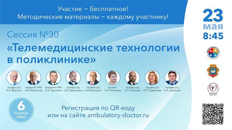 Интернет-сессия «Телемедицинские технологии в поликлинике»