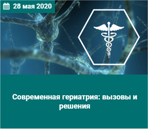 """Конференция """"Современная гериатрия: вызовы и решения"""""""