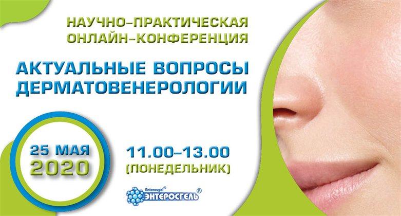 Онлайн-конференция «Актуальные вопросы дерматовенерологии»