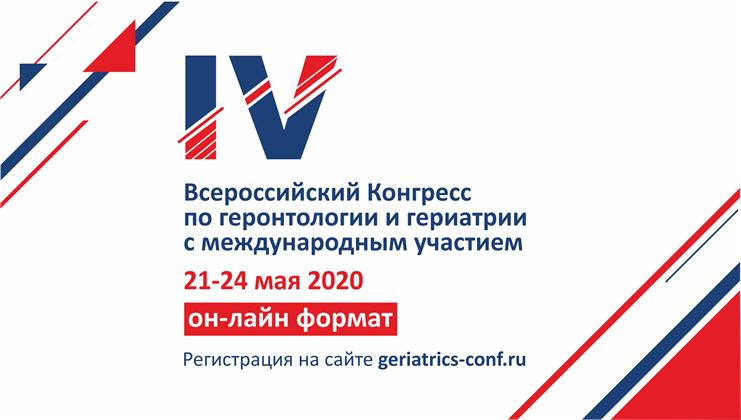 IV Всероссийский конгресс по геронтологии и гериатрии