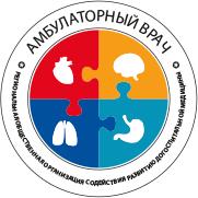 Научно-образовательная сессия «Амбулаторный приём»
